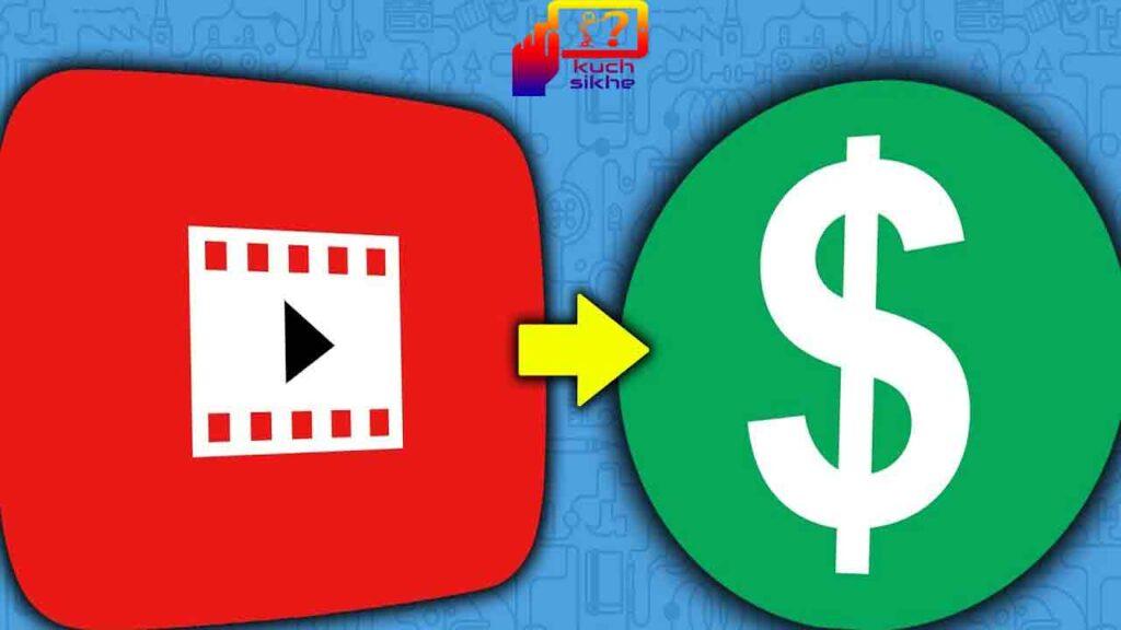 यूट्यूब से पैसे कैसे कमायें ?