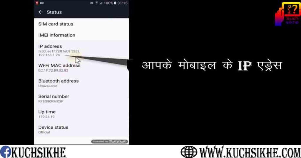 mobile ka ip address dekhe