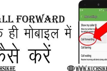 call forward ek hi mobile me kaise kare