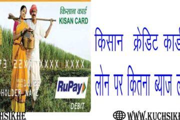 kisan credit card ke loan par kitna bayaj lagega
