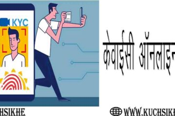 how to do kyc in hindi