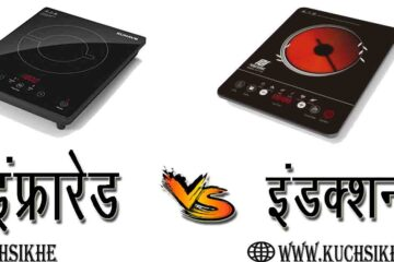 infrared vs induction cooker